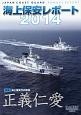 海上保安レポート 2014 特集:海上保安庁の精神 正義仁愛