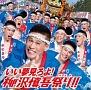 いい夢見ろよ!柳沢慎吾祭り!!(DVD付)