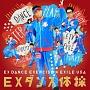 EXダンス体操(DVD付)