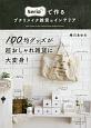 Seriaで作るプチリメイク雑貨&インテリア 100均グッズが超おしゃれ雑貨に大変身!