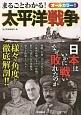まるごとわかる!太平洋戦争 日本はいかに戦いなぜ敗れたのか 様々な角度から徹底解剖!!