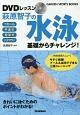 DVDレッスン 萩原智子の水泳 基礎からチャレンジ! クロール・平泳ぎ・背泳ぎ・バタフライ