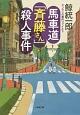 馬車道「斉藤さん」殺人事件 タンタンの事件ファイル3
