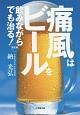 痛風はビールを飲みながらでも治る!<改訂版>