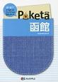 Poketa 函館<2版> ギュギュッとつまったコンパクトな旅行ガイド
