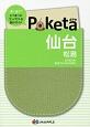 Poketa 仙台・松島<2版> ギュギュッとつまったコンパクトな旅行ガイド