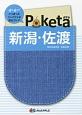 Poketa 新潟・佐渡<2版> ギュギュッとつまったコンパクトな旅行ガイド