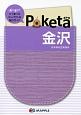 Poketa 金沢<2版> ギュギュッとつまったコンパクトな旅行ガイド