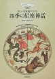 美しい星座絵でたどる 四季の星座神話