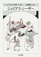 シェイクスピア全集 ジュリアス・シーザー (25)