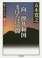 一向一揆共和国まほろばの闇 隠された日本 加賀・大和