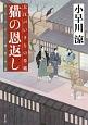 猫の恩返し 大江戸いきもの草紙 書き下ろし時代小説