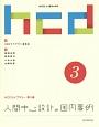 人間中心設計の国内事例 HCDライブラリー3