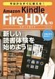 今日からすぐに使える!Amazon Kindle Fire HDX/HDスタートガイド