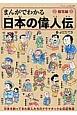 まんがでわかる日本の偉人伝 総集編