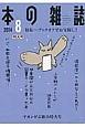 本の雑誌 2014.8 ヤカンがぶ飲み特大号 特集:ブックオフでお宝探し! (374)