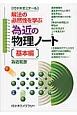 為近の物理ノート 基本編 解法の必然性を学ぶ 代々木ゼミナール