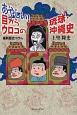 あやしい!目からウロコの琉球・沖縄史 最新歴史コラム