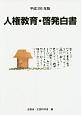 人権教育・啓発白書 平成26年