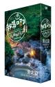 秘湯ロマン (日本秘湯を守る会40周年記念) ~東北篇~