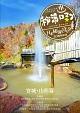 秘湯ロマン (日本秘湯を守る会40周年記念) ~宮城・山形篇~
