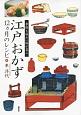 江戸おかず 12カ月のレシピ 季節を味わい体が喜ぶ