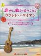 誰かに聴かせたくなるウクレレ・ハワイアン 模範演奏CD付 ウクレレ・ソロで弾き継いでいきたいハワイアン名曲集