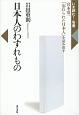 日本人のわすれもの 宮本常一『忘れられた日本人』を読み直す