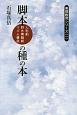 脚本人形劇・野外舞踏劇・リズム構成の種の本 表現教育シリーズ1