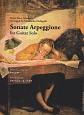 フランツ・シューベルト/ギターソロのためのアルペジョーネ・ソナタ