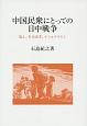 中国民衆にとっての日中戦争 飢え、社会改革、ナショナリズム