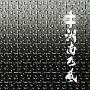 パズル(DVD付)