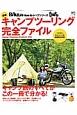 最新キャンプツーリング完全ファイル BikeJIN How to ムックシリーズ キャンプ旅のすべてがこの一冊で分かる!
