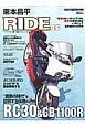 東本昌平 RIDE バイクに乗り続けることを誇りに思う(86)