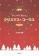 女声合唱 おしゃれに楽しむ クリスマス・コーラス<第3版>