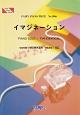 イマジネーション by SPYAIR ピアノソロ・ピアノ&ヴォーカル MBS・TBS系テレビアニメ「ハイキュー!!」オー