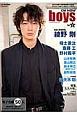 CM NOW boys 表紙・巻頭特集:綾野剛 CMで活躍する俳優情報の決定版 グラフィック&イン(4)