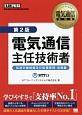 電気通信主任技術者 伝送交換設備及び設備管理・法規編<第2版>