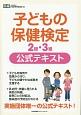 子どもの保健検定 2級・3級 公式テキスト