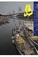 島 瀬戸内海をあるく 2007-2008 (3)