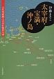 太宰府・宝満・沖ノ島 古代祭祀線と式内社配置の謎