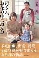 母さん、お花の中にねんね 不妊治療、出産、乳癌2歳の娘を残して逝ったある母の