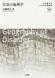災害の地理学