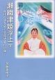瀬織津姫浮上(下) 古代の謎をめぐる歴史紀行小説
