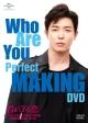 「君を守る恋 ~Who Are You~」パーフェクトメイキングDVD~最後の撮影記録~第2章