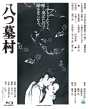あの頃映画 the BEST 松竹ブルーレイ・コレクション 八つ墓村
