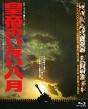 あの頃映画 the BEST 松竹ブルーレイ・コレクション 皇帝のいない八月