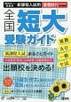 全国短大受験ガイド 2015 蛍雪時代特別編集 新課程入試用