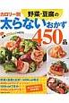 カロリー別野菜・豆腐の太らないおかず450品 おかずは全部200kcal台以下!