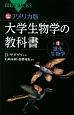 カラー図解・大学生物学の教科書<アメリカ版> 進化生物学 (4)